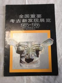 全国重要考古新发现展览1985——1986
