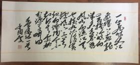 毛体书法家~孟国庆~书法 毛主席诗词七律 登庐山 三平尺
