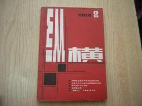 《纵横》1984.2,32开,文史资料1984出版,Q469号,期刊