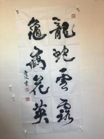沈福广—书法—《龙蛇云露、龟鹤花英》