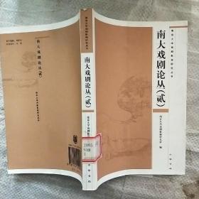 南大戏剧论丛