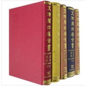 文津阁《四库全书提要汇编》 全五册 1A29c