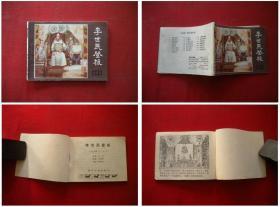 《李世民登基》说唐22,集体绘,四川1982.11一版一印,399号,连环画