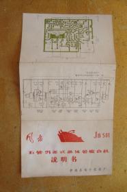 风雷 JB501 五管外差式晶体管收音机说明书  (伊通县电子仪器厂)
