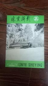 《林业摄影》 1984第1期 未见创刊号字样,是第一期(孤本)