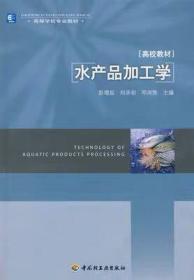 高等学校专业教材:水产品加工学