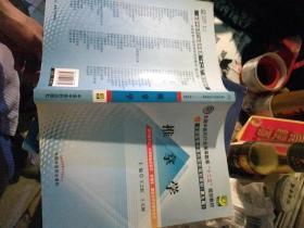 """全国中医药行业高等教育""""十二五""""规划教材·全国高等中医药院校规划教材(第9版):推拿学"""