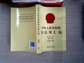 中华人民共和国新法规汇编2018年第2辑(总第252辑)