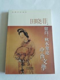 留白:秋水堂论中西文学