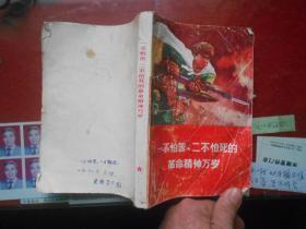 红色经典:一不怕苦.二不怕死的革命精神万岁(彩图封面.套红语录二页.插图本)