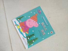 小猪佩奇动画故事书(第2辑)佩奇去划船