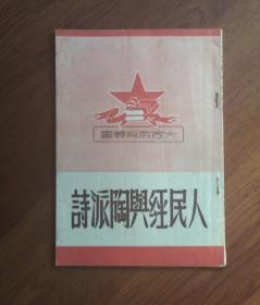 人民经与陶派诗    (大众教育丛书)
