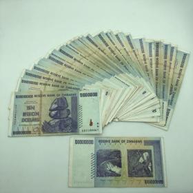 【钱币收藏 非洲 津巴布韦100亿元纸币 10000000000元 大面值钞 8品旧钞】所售是一张的价格