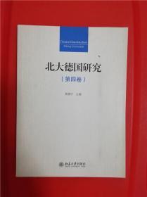 北大德国研究(第四卷)