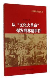"""中国现代史丛书:从""""文化大革命""""爆发到林彪事件"""