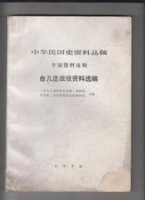 中华民国史资料丛稿 专题资料选集 台儿庄战役资料选编