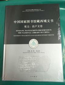 中国国家图书馆藏西域文书:梵文、佉卢文卷