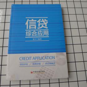 信贷综合应用