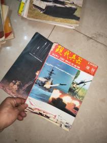 兵器知识》增刊精华本1985~1989上中下3册  +兵器知识 1995 增刊 上下 + 现代兵器1995增刊(A B +兵器知识1992 1 2    4  5   6      12本合售