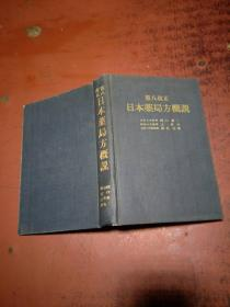 第八改正 日本药局方概说〔日文原版〕精装   馆藏