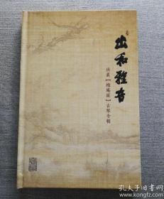 出和雅音~洪晨[梅庵派]古琴专辑