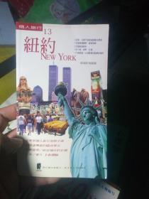 个人旅行 纽约 13