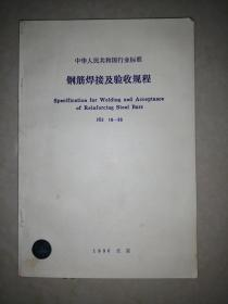 钢筋焊接及验收规程(JGJ18--96)