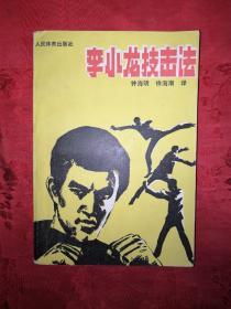 老版经典:李小龙技击法(李小龙真人照片演示)