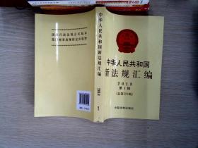 中华人民共和国新法规汇编2018年第1辑(总第251辑)