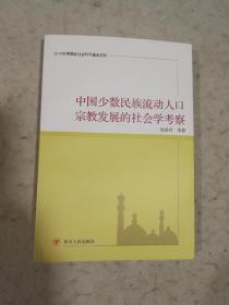 中国少数民族流动人口宗教发展的社会学考察