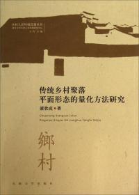 送书签lt-9787564144852-乡村人居环境营建丛书:传统乡村聚落平面形态的量化方法研究