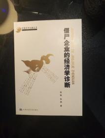 僵尸企业的经济学诊断中国经济问题丛书