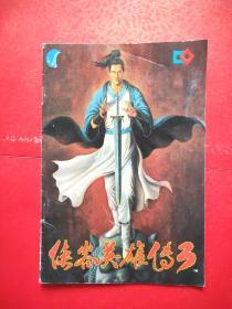 侠客英雄传3 游戏手册