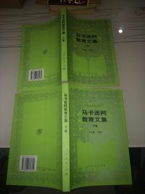 马卡连柯教育文集(上下2册全)