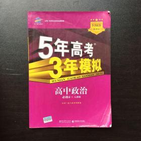 (5·3同步新课标)5年高考3年模拟:人教版.高中政治.4:必修