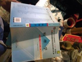 """全国中医药行业高等教育""""十二五""""规划教材·全国高等中医药院校规划教材(第9版):病理学"""