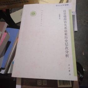 汉语越南语关系语素历史层次分析