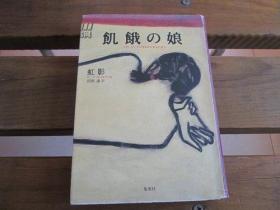 日文原版 饥饿の娘 単行本 虹影 (著, 原著), 関根谦 (翻訳)