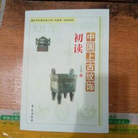 中国上古纹饰初读