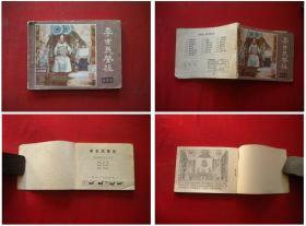 《李世民登基》说唐22,集体绘,四川1982.11一版一印,400号,连环画