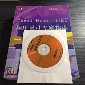 Visual Basic.NET程序设计专家指南