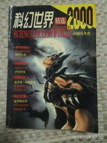 科幻世界精选2000