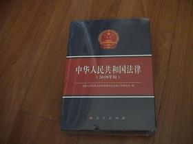 中华人民共和国法律(2018年版)