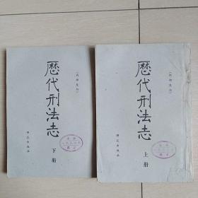 历代刑法志(上下册)全