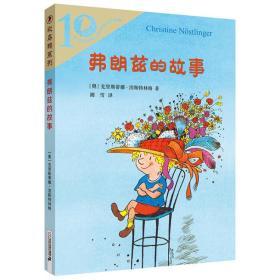 彩乌鸦系列10周年版·弗朗兹的故事