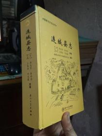 福建旧方志丛书-连城县志 2008年一版一印1600册 精装 品好干净