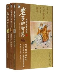 大道无所不在 老子的智慧 逍遥人生:庄子的智慧 记住自己是常人:孟子的智慧 正心缘结缘佛教用品法宝书籍