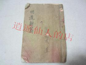 明道新篇  内丹书  上世纪抄本  售复印件
