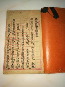 字迹工整精美的民国时期手抄本《佛说风轮尊经全集》