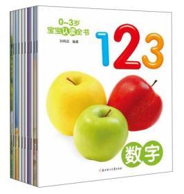 (注音彩图)0~3岁宝宝认读全书:认物·物品